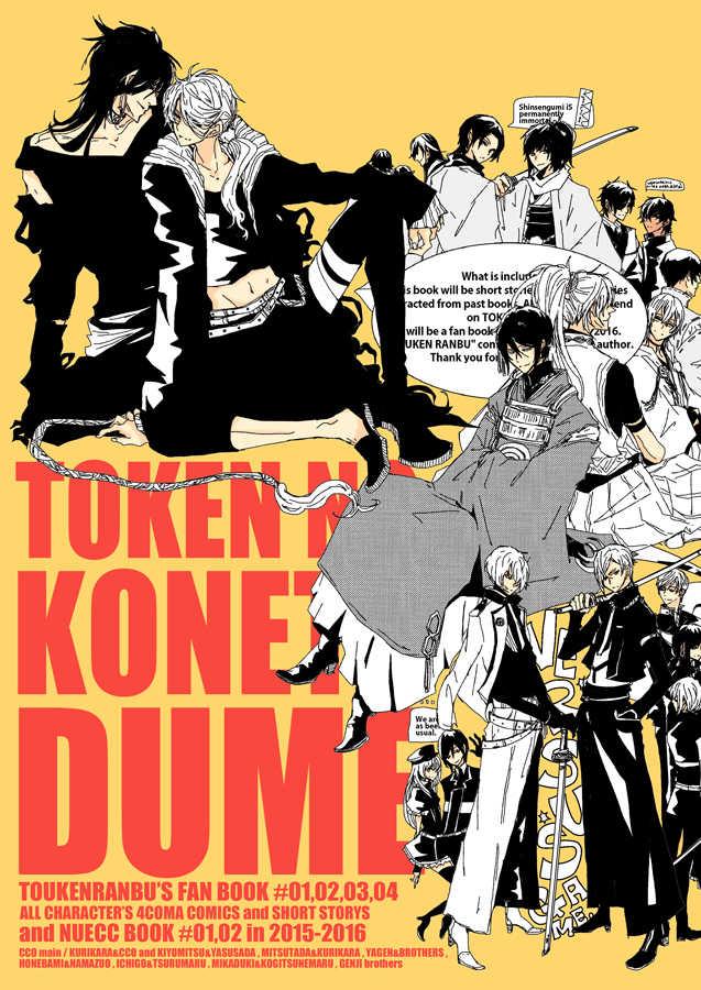 TOKEN NO KONETA DUME [TOKIMOOON(等々力トキオ)] 刀剣乱舞