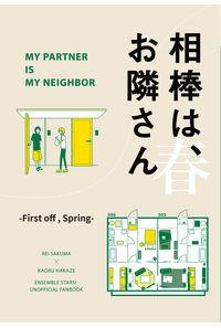 相棒は、お隣さんーまずは、春ー