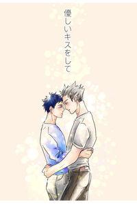 優しいキスをして