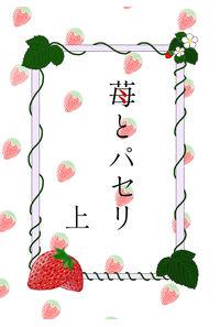 苺とパセリ 上