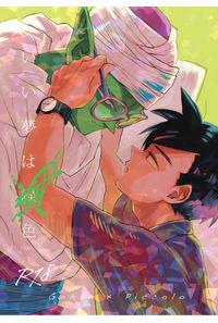 いい夢は緑色