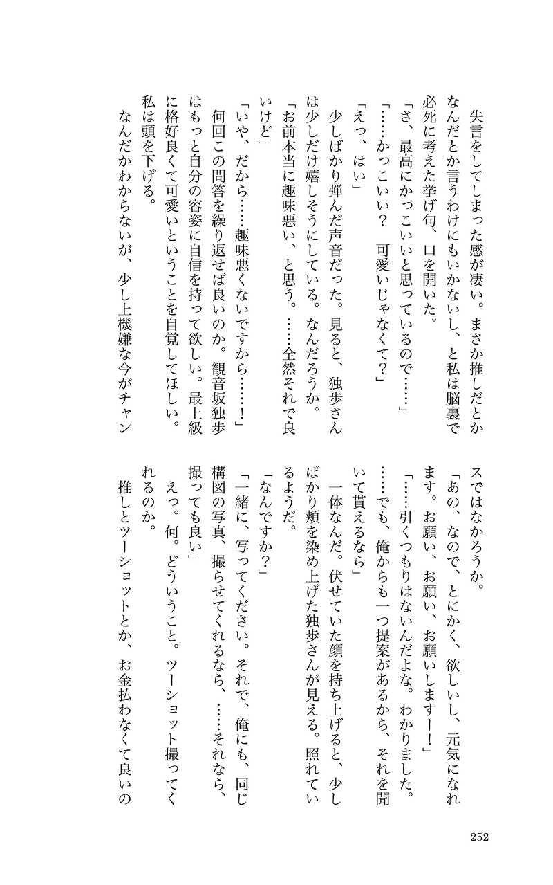 夢 ランキング 小説 マイク ヒプノシス