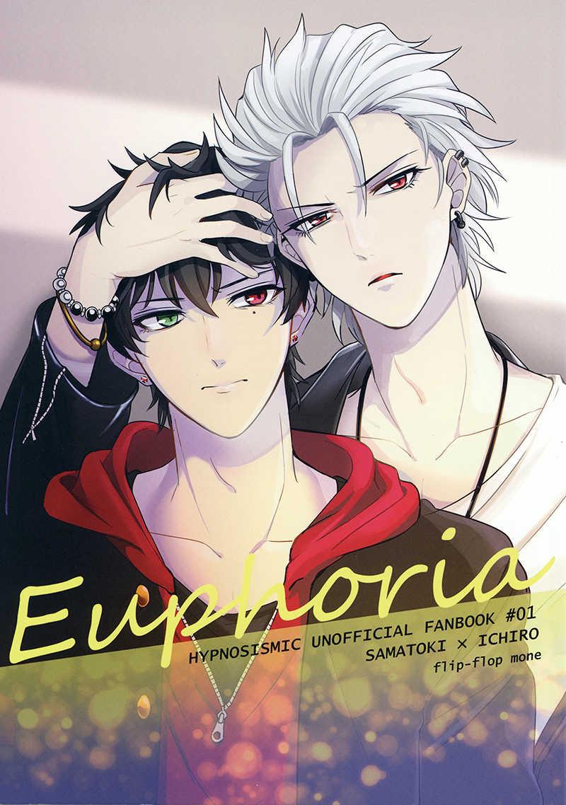 Euphoria [flip-flop(mone)] ヒプノシスマイク