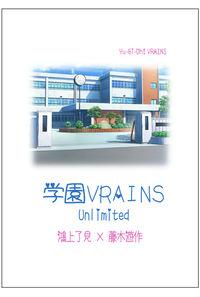 学園VRAINS Unlimited