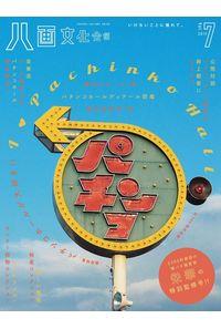 八画文化会館vol.7 特集:I Pachinko Ha パチンコホールが大好き