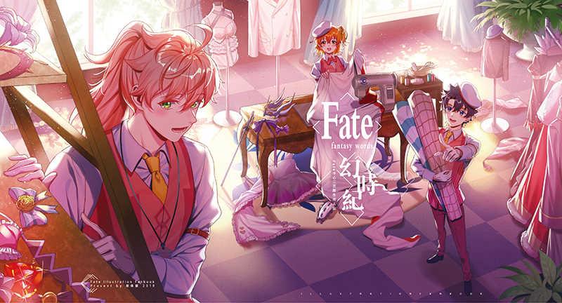 Fate幻時紀 [聞煙猫(鑰匙君)] Fate/Grand Order