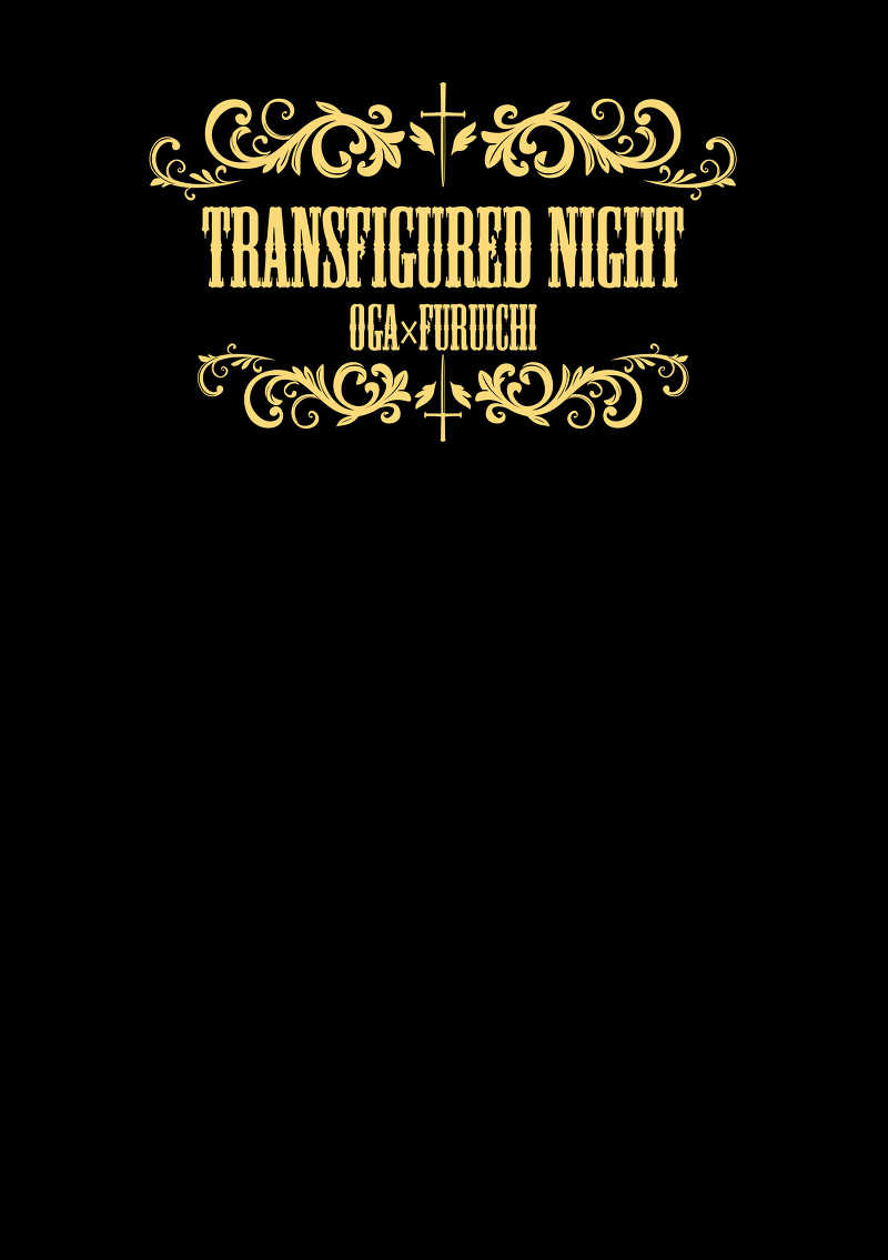 Transfigured Night [Seele Blume(藤崎りお)] べるぜバブ