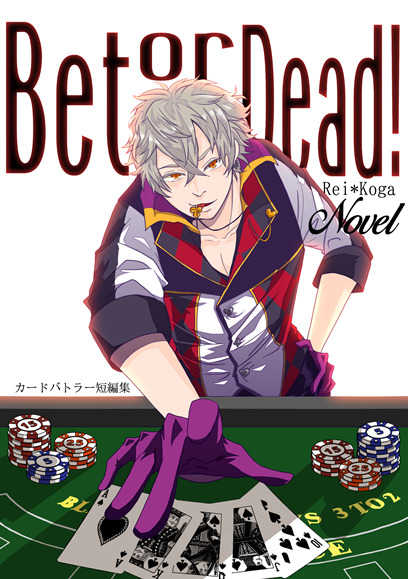 Bet or Dead!