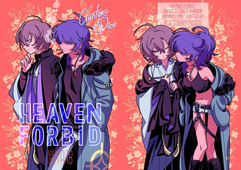 HEAVEN FORBID [EXTINGUISH(ユビヲ)] ヒプノシスマイク