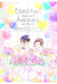 ますいづ結婚プチアンソロジー『Eternal happy wedding』