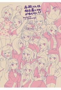 赤松さんは何を着ててもかわいい!!