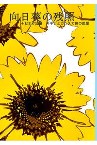 向日葵の残照