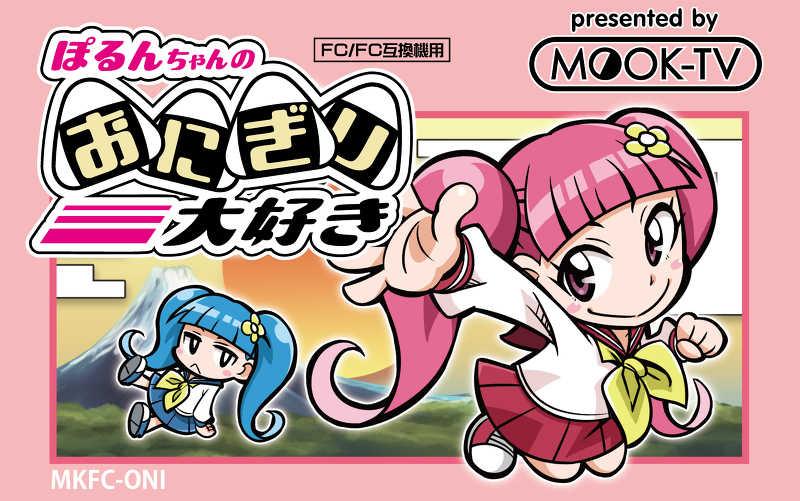 ぽるんちゃんのおにぎり大好き [MOOK-TV(むっく)] オリジナル
