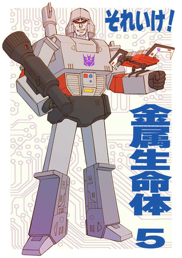 それいけ!金属生命体5 [レインボーシスターズ(早川みどり)] その他ロボットアニメ