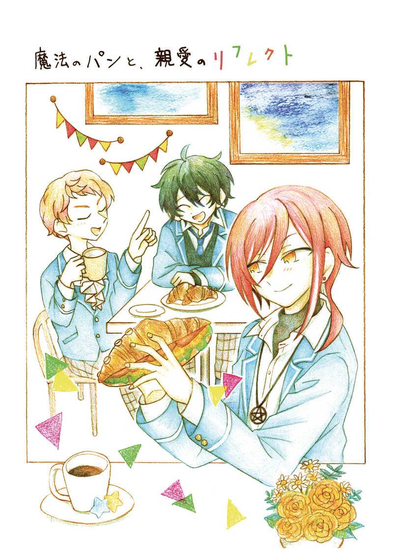 魔法のパンと、親愛のリフレクト