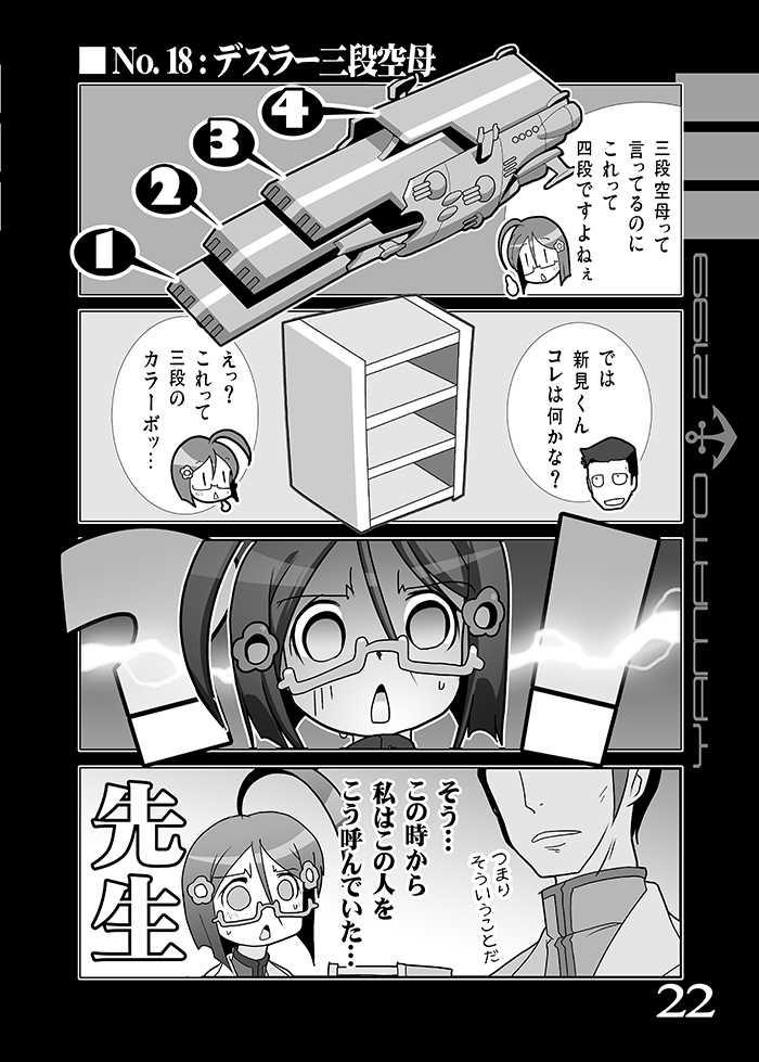 メカコレ-新見薫の我流メカコレ日記-総集編-
