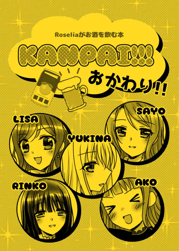 KANPAI!!!おかわり!! [あめいろ(七色)] BanG Dream!