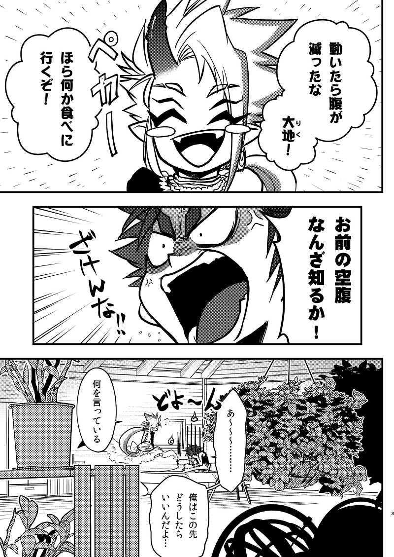 初芽のタネ-1芽【萌芽(後編)】-