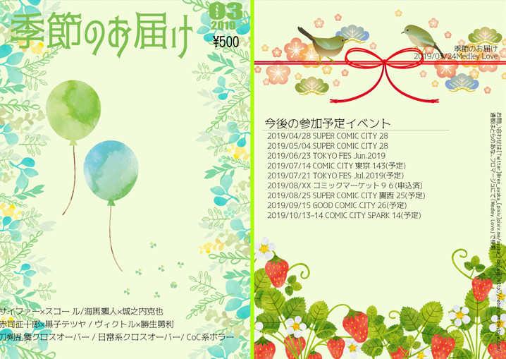 季節のお届け 2019/03号