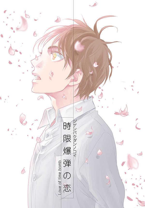 時限爆弾の恋 [モモ(いちこ)] 進撃の巨人