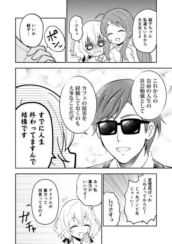 純愛!カフェ営業!!