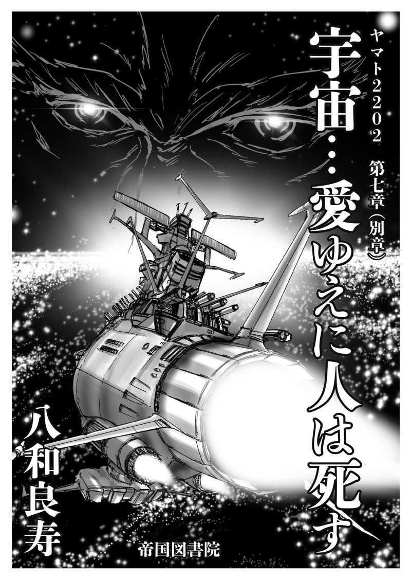 宇宙… 愛ゆえに人は死す [帝国図書院(八和良寿)] 宇宙戦艦ヤマト2202