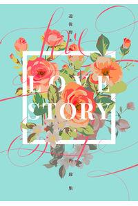 再録集LoveStory(再販版)