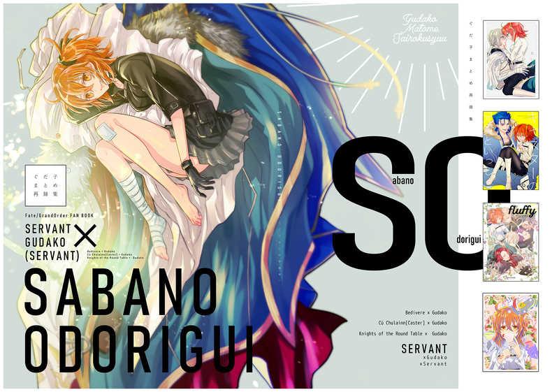 SABANO ODORIGUI ぐだ子まとめ再録集 [鯖の踊り食い(ハルチカ)] Fate/Grand Order
