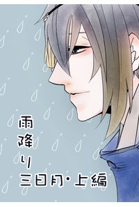 雨降り三日月・上編