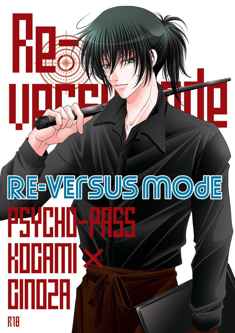 Re-versus mode