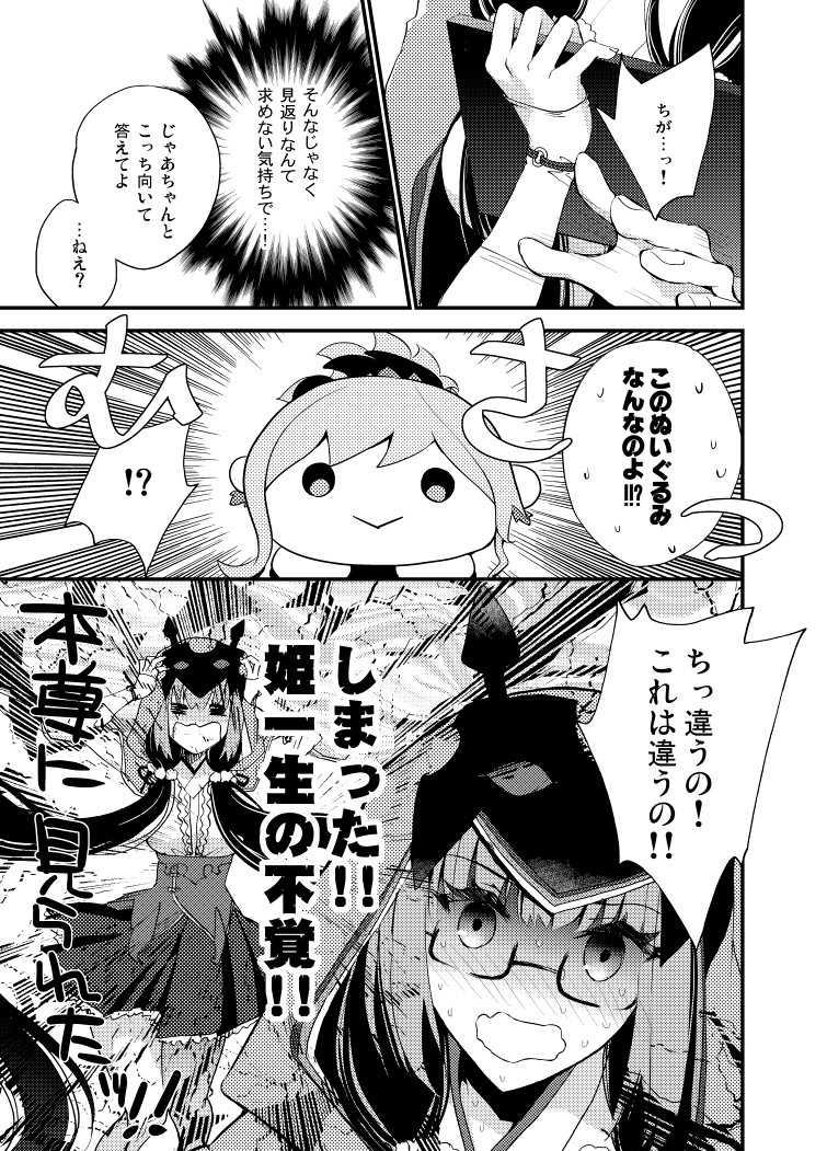 姫と用心棒