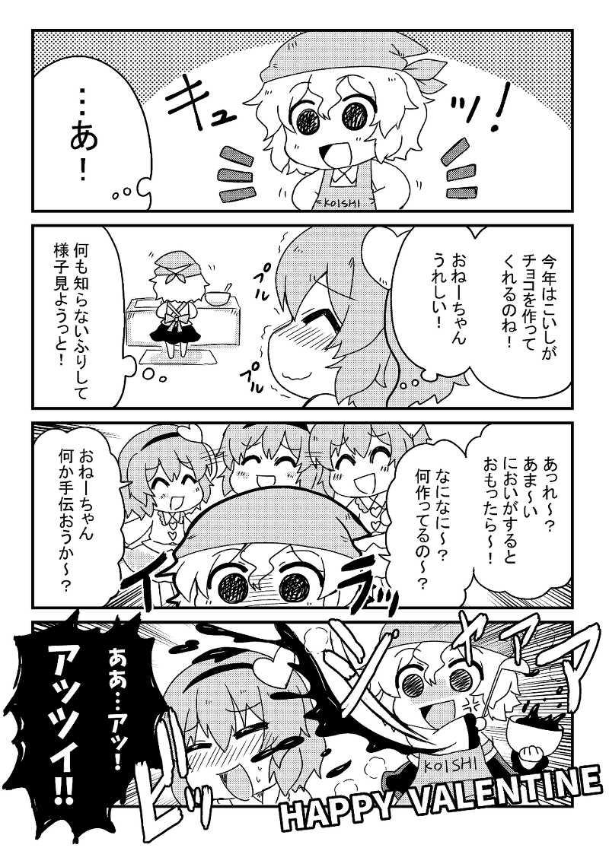 こいしむいしき総集編1