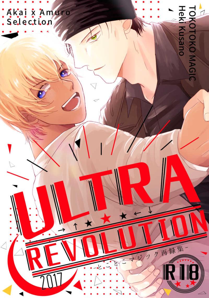 ULTRA REVOLUTION