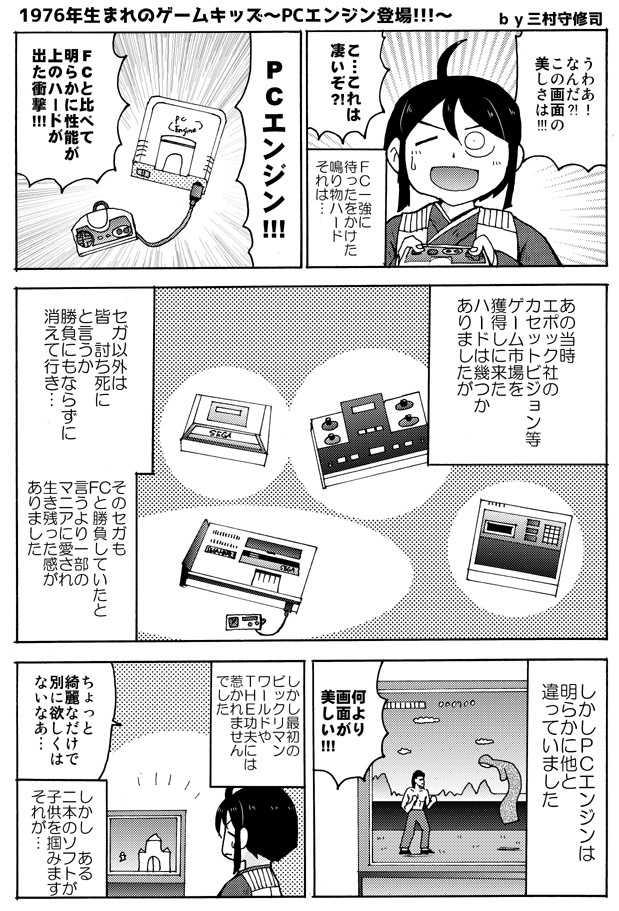 1976年生まれのゲームキッズPCエンジンSFC編1