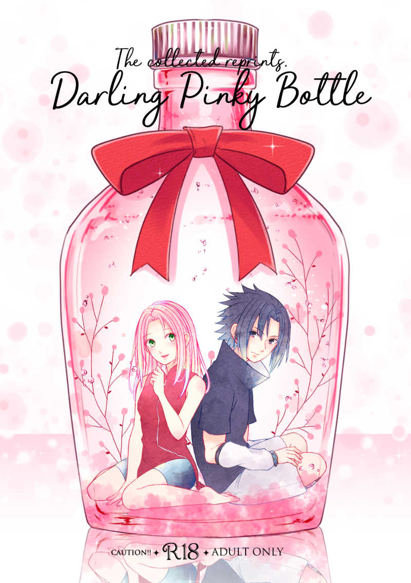 Darling Pinky Bottle [とぎじる(王林)] NARUTO