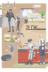 2LDK~長期遠征平成の記憶~