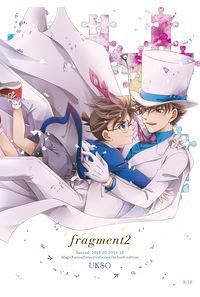 【通常版】fragment2