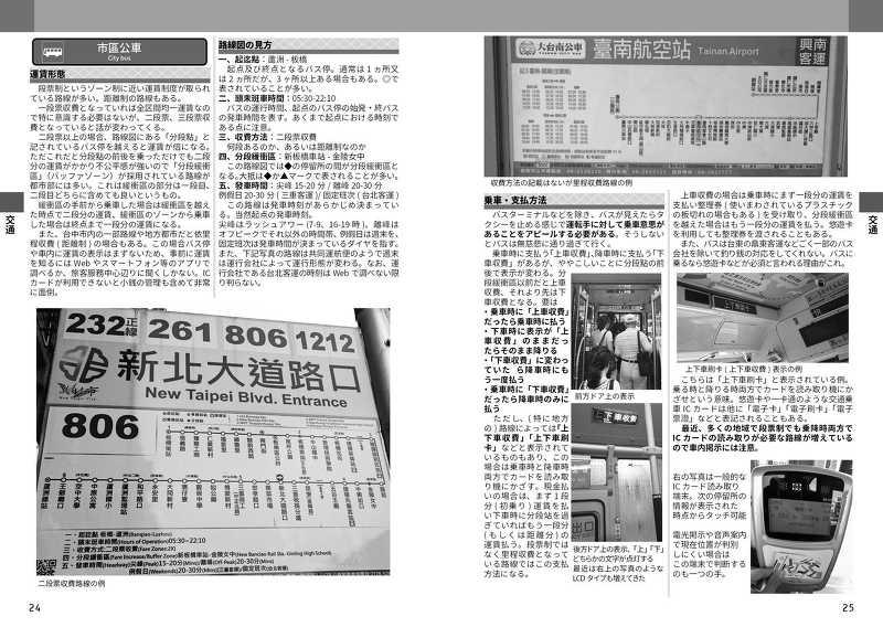 journey knowledge 台湾旅行情報2019