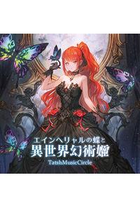 エインヘリャルの蝶と異世界幻術姫