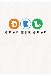 DBL完全版