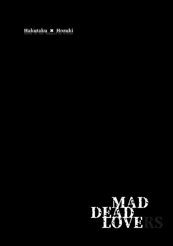 MAD DEAD LOVE(RS) [奏屋(アカツキカナデ)] 鬼灯の冷徹