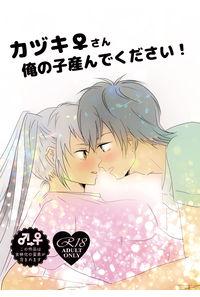 カヅキ♀さん 俺の子産んでください!