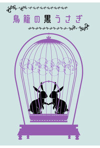 鳥籠の黒うさぎ
