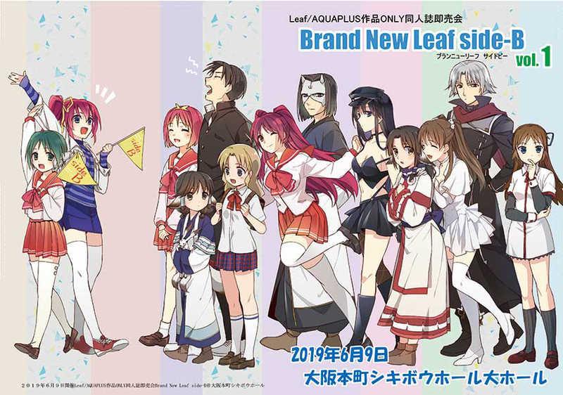 Brand New Leaf side-B vol.1イベントカタログ
