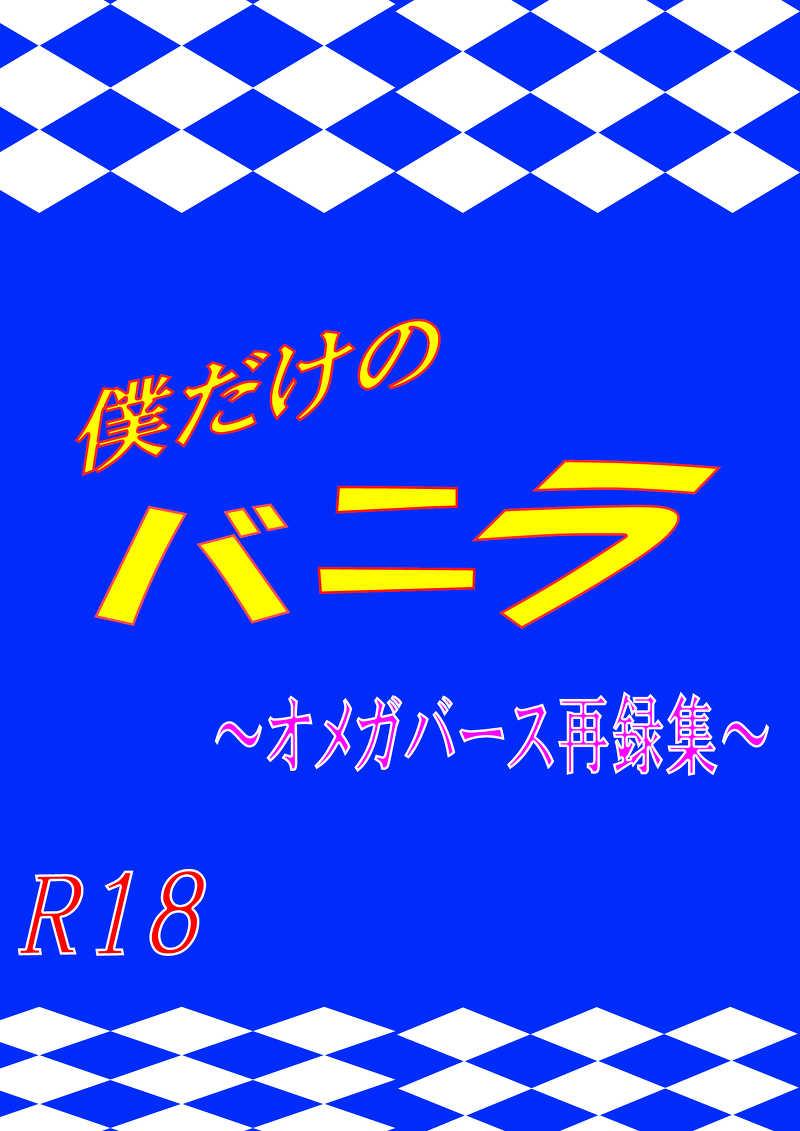 僕だけのバニラ~オメガバース再録集~ [ROSE(hiroki)] 鬼灯の冷徹