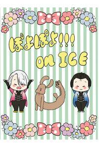 ぽよぽよ!!! on ICE