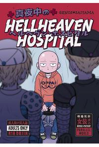 真夜中のHELLHEAVEN HOSPITAL