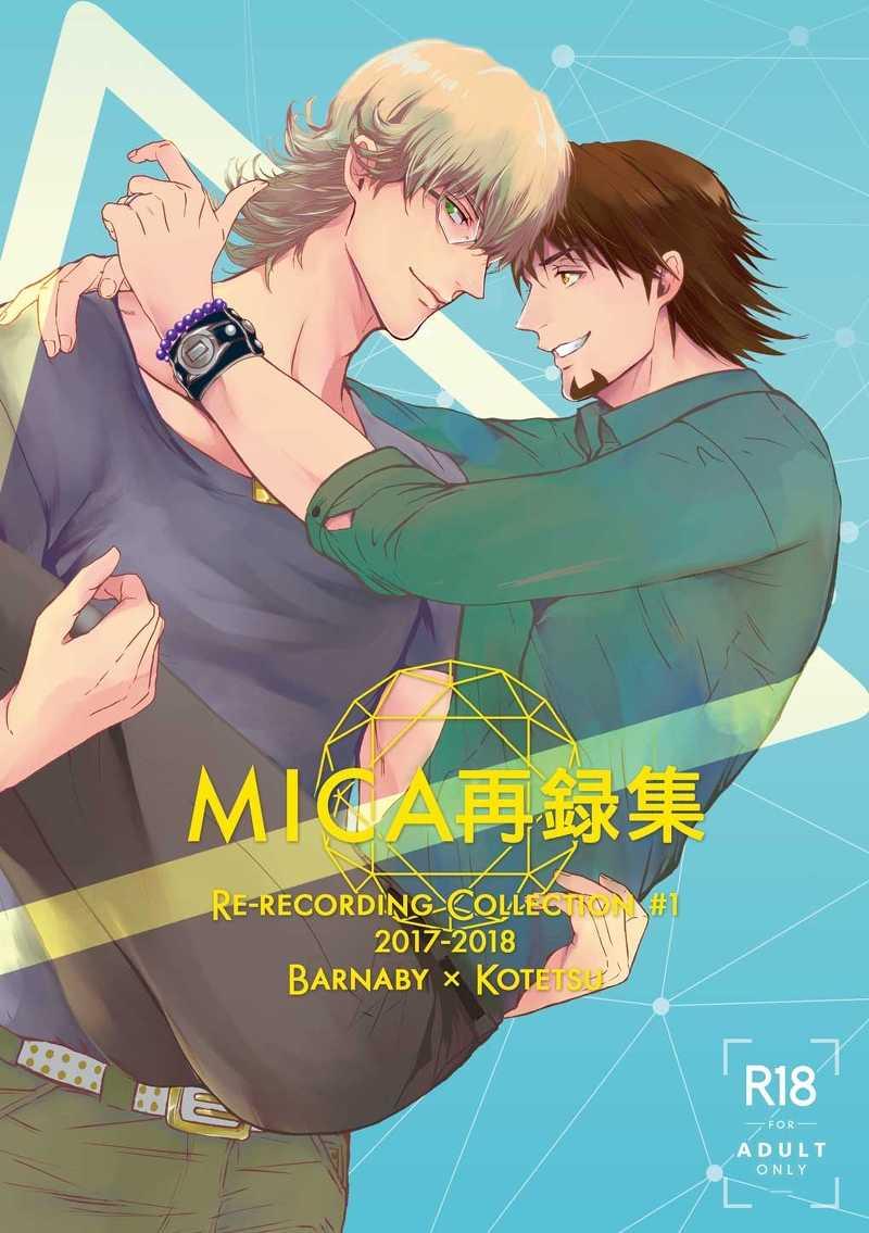 MICA再録集1 [MICA(マイカ)] TIGER & BUNNY
