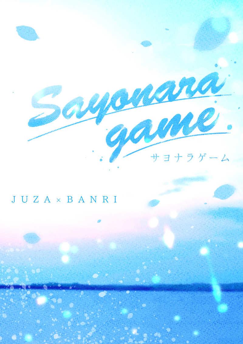 サヨナラゲーム [SHIRAKO(アズ)] A3!