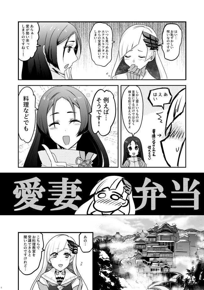 満天☆英霊レストラン